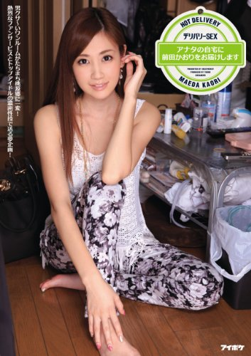 デリバリーSEX アナタの自宅に前田かおりをお届けします アイデアポケット [DVD]