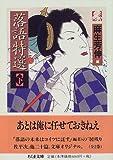 落語特選〈下〉 (ちくま文庫)