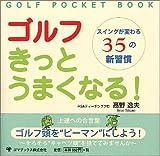 ゴルフきっとうまくなる!―スイングが変わる35の新習慣 (GOLF POCKET BOOK)