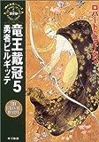 竜王戴冠〈5〉勇者ビルギッテ―「時の車輪」シリーズ第5部 (ハヤカワ文庫FT)