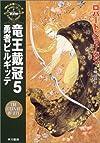 竜王戴冠〈5〉勇者ビルギッテ—「時の車輪」シリーズ第5部 (ハヤカワ文庫FT)
