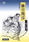 柳亭種彦―読本の魅力