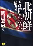 北朝鮮とは何だったのか—退屈な迷宮 増補版   ワニ文庫 P- 61(関川 夏央)