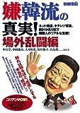 別冊宝島『嫌韓流の真実! 場外乱闘編』 (別冊宝島)