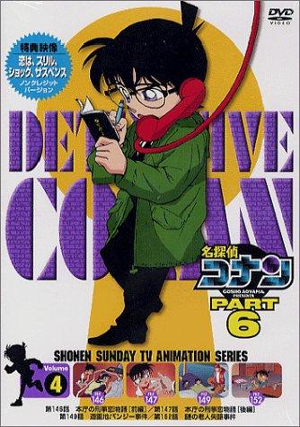 名探偵コナンPART6 Vol.4