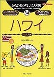 旅の指さし会話帳〈34〉ハワイ—ここ以外のどこかへ! (ここ以外のどこかへ!)