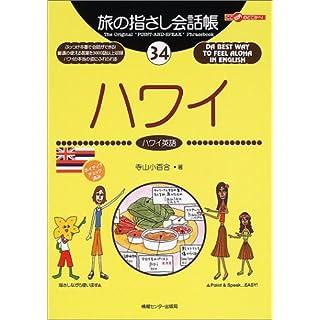 旅の指さし会話帳34ハワイ (ここ以外のどこかへ!)