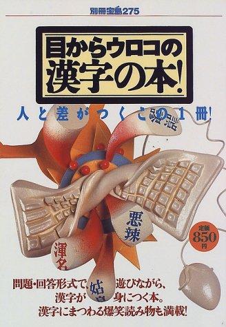 目からウロコの漢字の本 (別冊宝島 (275))