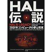 HAL(ハル)伝説―2001年コンピュータの夢と現実