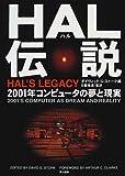 HAL(ハル)伝説—2001年コンピュータの夢と現実