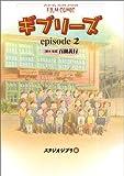 フィルムコミック ギブリーズ episode / 百瀬 義行 のシリーズ情報を見る