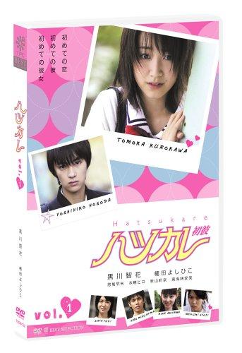 ハツカレ 初彼 1 [DVD]