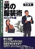 男の服装術 カジュアル編―着こなしの基本からオフィスカジュアルまで