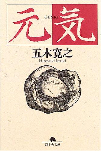 元気 (幻冬舎文庫)