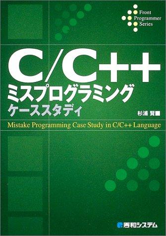 C/C++ミスプログラミング ケーススタディ (Front Programmer Series)
