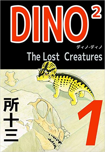 DINO2 The LostCreatures 1巻