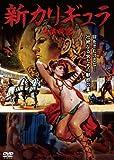 新カリギュラ[DVD]