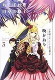 おこぼれ姫と円卓の騎士(3) (KCx)