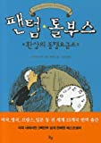 Image of The Phantom Tollbooth (Korean Edition)