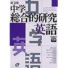 中学総合的研究英語