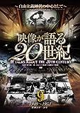 映像が語る20世紀 Vol.9 ~自由主義陣営の中心として~ [DVD] WTC-009
