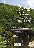 鉄道旅行 ON THE RAILS 高山本線 岐阜-飛騨古川 [DVD]