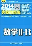 大学入試センター試験実戦問題集数学2・B 2014 (大学入試完全対策シリーズ)