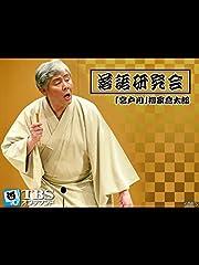 落語研究会 「宮戸川」柳家喬太郎