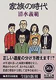家族の時代 (角川文庫)