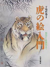 虎の絵入門―軸物から年賀状まで