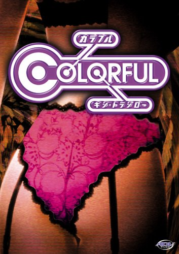 Colorful [DVD] [Import]