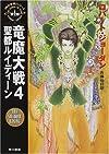 竜魔大戦〈4〉聖都ルイディーン—「時の車輪」シリーズ第4部 (ハヤカワ文庫FT)