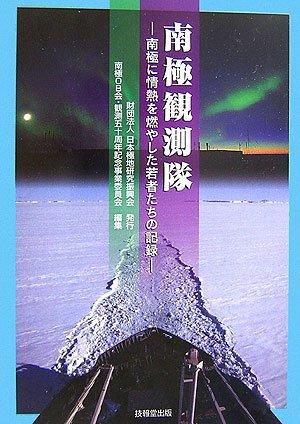 南極観測隊―南極に情熱を燃やした若者たちの記録