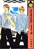 loveholic~恋愛中毒~ (2) (ビーボーイコミックス)