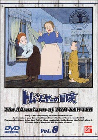 トム・ソーヤーの冒険 (8) [DVD]