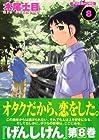 げんしけん 第8巻 2006年08月23日発売