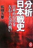 分析 日本戦史―日本の行方を左右した20の戦い (学研M文庫)