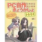PC自作きょうかしょ―これからはじめる パソコン組み立ての基礎から、初期不良の対策まで教えます。