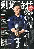 剣道時代 2012年 06月号 [雑誌]