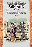 大東京繁昌記 (下町篇) (平凡社ライブラリー (273))
