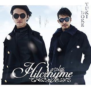 YUKIDOKE(初回限定盤)(DVD付)