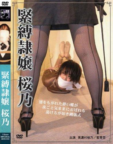 [桜乃] 緊縛隷嬢 桜乃 DDOS-033