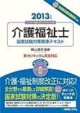 介護福祉士国家試験対策標準テキスト 2013年版