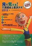 見て覚える!介護福祉士国試ナビ2012