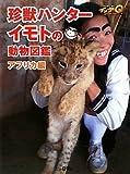 珍獣ハンターイモトの動物図鑑 アフリカ編 (日テレbooks)