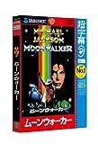 超字幕ムーンウォーカー キャンペーン版DVD