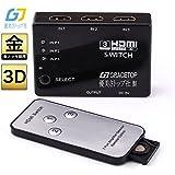 HDMIセレクタ 3入力1出力 リモコン付き 切替器