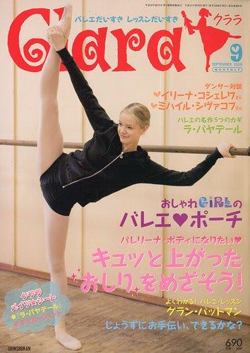 Clara (クララ) 2009年 09月号 [雑誌]