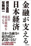 金融が支える日本経済