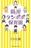 銀座タンポポ保育園 (Be・Loveコミックス)